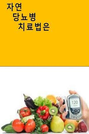 Bog, paperback The Natural Diabetes Cure (Korean) af Roger Mason