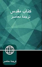 Persian Bible-FL-Farsi af Zondervan