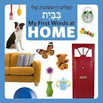 My First Words at Home (Hebrew/English) af Star Bright Books