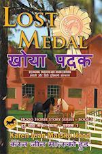Lost Medal (Hood Horse Story)