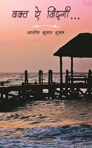 Bog, paperback Waqt AI Zindagi af Ashish Kumar Shukla