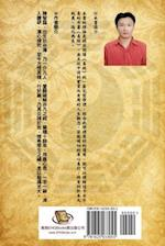 Book of Changes (I Ching)