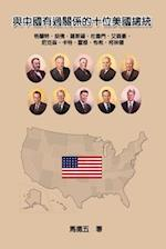 Ten American Presidents Who Had Relationship with China
