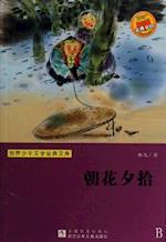 Lu Xun memories of essays: Dawn Blossms Plucked at Dusk af Xun Lu