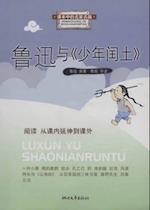 Lu Xun and Younger Run Tu af Xun Lu