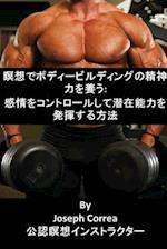 Meditation Cultivate the Mental Strength of Body Building How to Demonstrate the Potential to Control the Emotions
