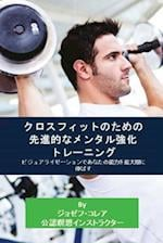 Advanced Mental Strrength for the Cross Fit