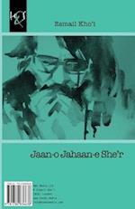Jaan-O Jahaan-E Sher