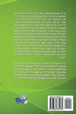 Ma'du'a Azavti Et Beit Hasefer? Why I Left School