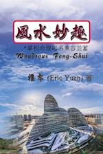 Wondrous Feng-Shui (Chinese Edition) af Eric Yuen