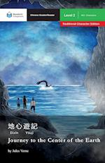 Journey to the Center of the Earth (Mandarin Companion)