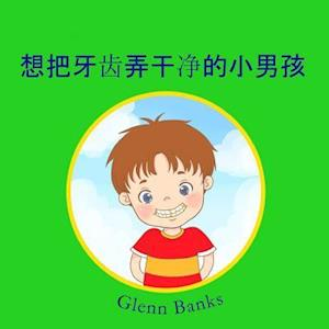 The Boy That Wanted Clean Teeth af Glenn Banks Dds
