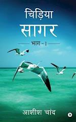Chidiya Sagar
