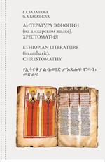 Ethiopian Literature (in Amharic). Chrestomathy