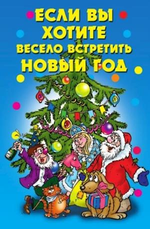 Esli vy hotite veselo vstretit Novyj god af Kollektiv avtorov