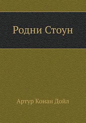 Rodney Stone af A. K. Dojl, Doyle Arthur Conan