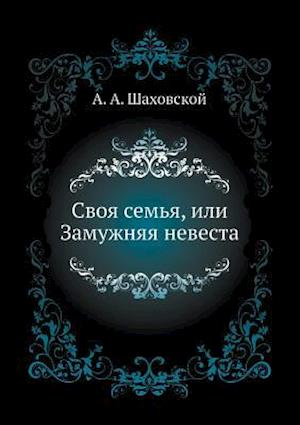 Bog, paperback Svoya Semya, Ili Zamuzhnyaya Nevesta af A. a. Shahovskoj