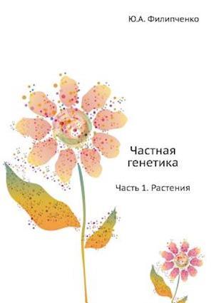 Chastnaya Genetika Chast 1. Rasteniya af Yu a. Filipchenko