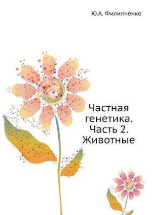 Chastnaya Genetika. Chast 2. Zhivotnye af Yu a. Filipchenko
