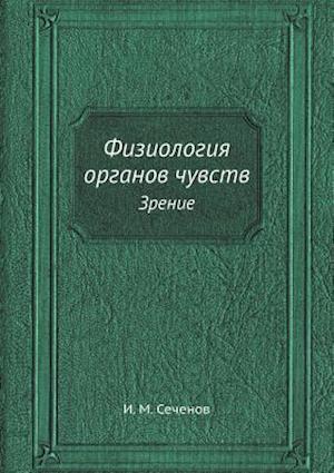 Bog, paperback Fiziologiya Organov Chuvstv Zrenie af I. M. Sechenov