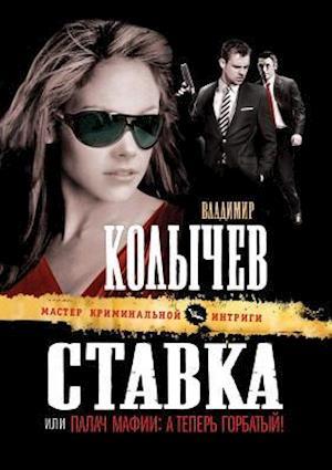 Stavka, Ili Palach Mafii af V. G. Kolychev, G. Kolychev V