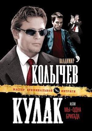 Fist, or We - One Team af V. G. Kolychev