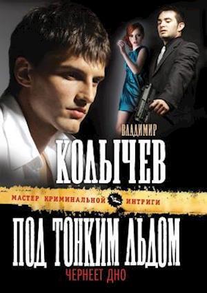 Bog, paperback Pod Tonkim Ldom Cherneet Dno af V. G. Kolychev