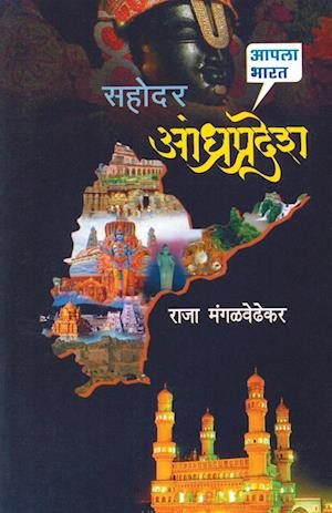 Sahodar Andhra af Raja Mangalwedhekar