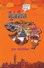 Garavi Gujarat af Raja Mangalwedhekar