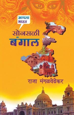 Sonsali Bangal af Raja Mangalwedhekar