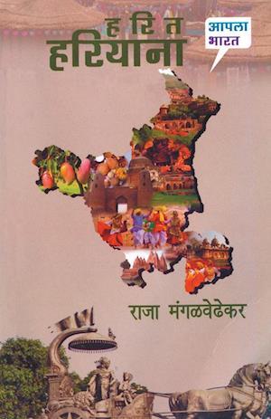 Bog, paperback Harit Hariyana af Raja Mangalwedhekar