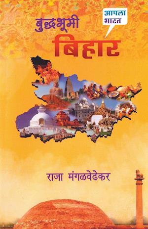 Bog, paperback Buddhabhumi Bihar af Raja Mangalwedhekar