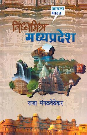 Bog, paperback Vindhyamitra Madhya Pradesh af Raja Mangalwedhekar