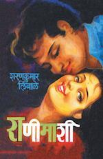 Ranimashi af Sharankumar Limbale