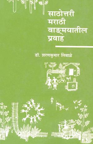 Bog, paperback Satrhottari Marathi Wadmayatil Pravah