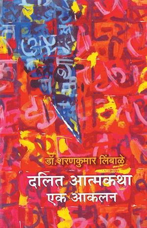 Bog, paperback Dalit Atmakatha af Sharankumar Limbale