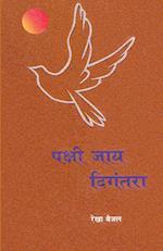 Pakshi Jay Digantara af Rekha Baijal