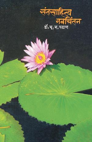 Bog, paperback Santsahitya Navchintan af Dr U. M. Pathan