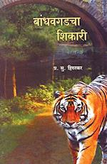 Bandhavgadcha Shikari af P. Hirurkar