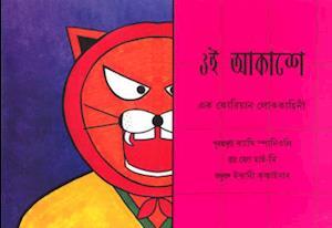 Bog, paperback High in the Sky - Bangla af Cathy Spagnoli