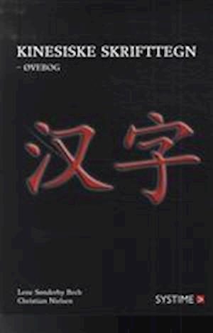 Kinesiske skrifttegn - for begyndere af Christian Nielsen, Lene Sønderby Bech