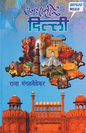 Bog, paperback Rajdhani Delhi af Raja Mangalwedhekar