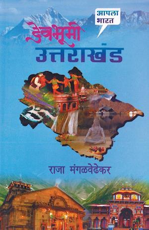 Bog, paperback Devbhumi Uttarakhand af Raja Mangalwedhekar