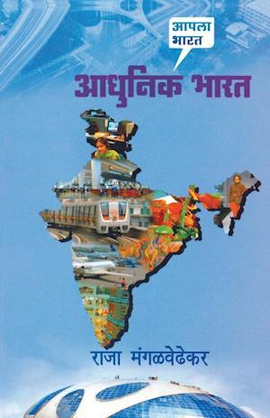 Bog, paperback Aadhunik Bharat af Raja Mangalwedhekar