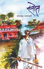 Khot af Ramchandra Nalawade