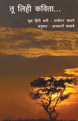 Bog, paperback Tu Lihi Kavita af Asawari Kakade