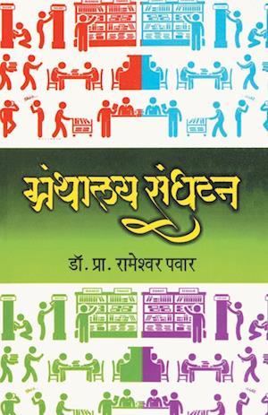 Bog, paperback Granthalaya Sanghatan af Dr Pawar