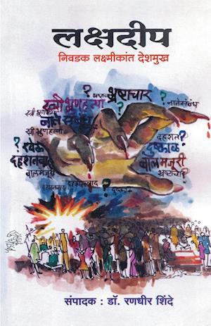 Bog, paperback Lakshadeep af Laxmikant Deshmukh