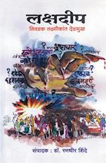 Lakshadeep af Laxmikant Deshmukh