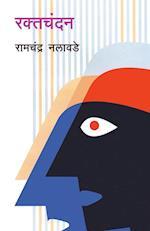 Raktachandan af Ramchandra Nalawade